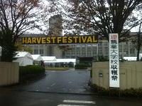 11月19日 兵庫県立農業大学校収穫祭 & 農林水産技術センター公開day
