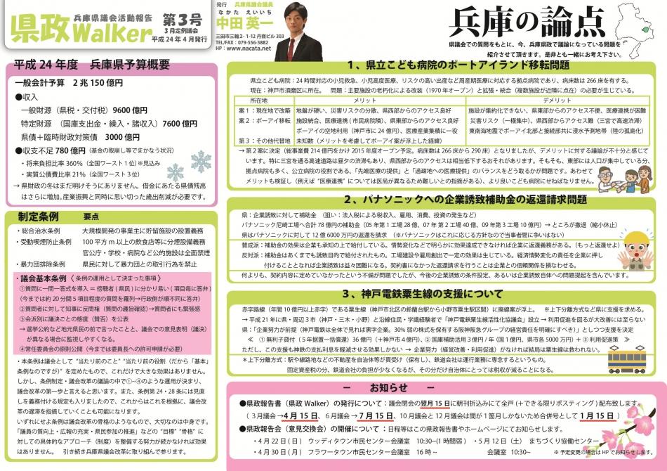 4月10日 活動報告書(県政Walker第3号)発行