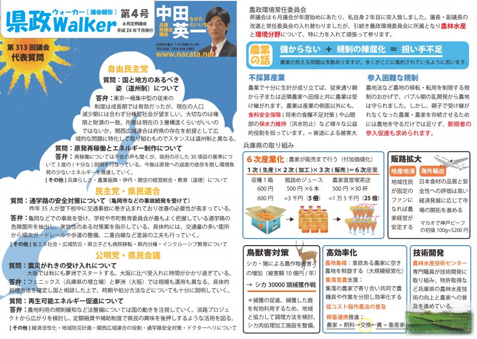 7月30日 県政Walker第4号 発行