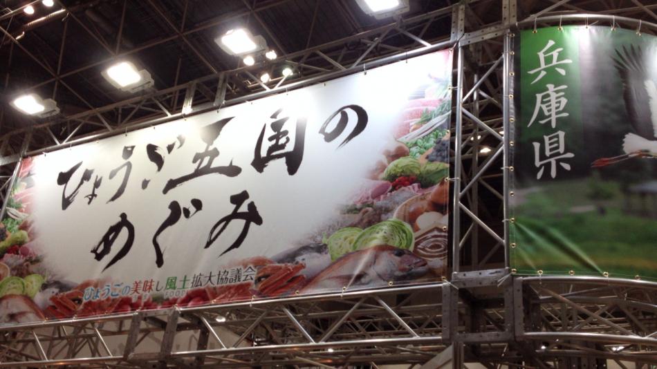 2月13日~14日 スーパーマーケット・トレードショー2013