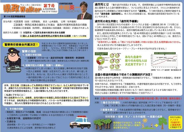 7月23日 県政Walker(県政報告書)7号 発行