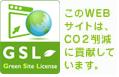 グリーンサイトライセンスのマーク