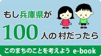 もし兵庫県が100人の村だったら