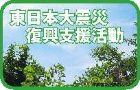 東日本大震災の復興支援活動